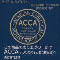 アフリカの子ども支援協会(ACCA)へ寄付