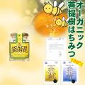 オーガニックアカシア蜂蜜