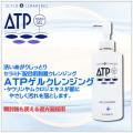 旧 セラミド配合ATPゲルクレンジング『200ml』