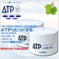 セラミド化粧品ATPリピッドゲルお徳用セット