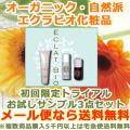 送料無料サンプルセット自然派&オーガニック化粧品エクラビオ