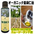 有機オーガニック亜麻仁油フラックスオイル