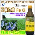 クレア掲載の有機亜麻仁油