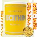 天然100%大豆レシチン顆粒サプリメント高純度ノンフレーバー