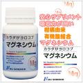 栄養補助食品 マグネシウムスプレー