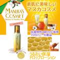 マヌカコスメ B&Hドロップローション15+(保湿化粧水)