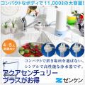 ゼンケン浄水器 コンパクト大容量