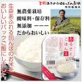 無農薬白米の無添加おいしいパックご飯