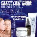 加齢肌アンチエイジングしわ化粧品アクアゲルお得な特価セット送料無料