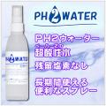 残留塩素なし超酸性水