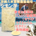 食べるセラミド食品シモン芋