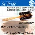 猪毛100%セントプライド ロールブラシ St.Pride