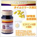 ビタミンB群サプリメント無添加ライフスタイル