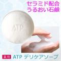 薬用スキンケア石鹸