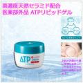 薬用 ATPリピッドゲル『30g』お試し・携帯用サイズ|天然セラミドクリーム