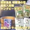 送料無料【お試しセット】薬用入浴剤 ヤングビーナス