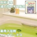 薬用入浴剤ヤングビーナス別府温泉湯の花