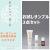 オーガニック自然派化粧品サンプルセットお得コフレ