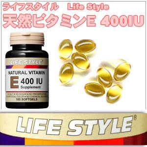 天然ビタミンEサプリメントLIFESTYLE