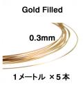 14kgfワイヤー「ラウンド・ワイヤー」(ハーフハード)【0.3mm×1メートル】「ゴールドフィルド」(5本)