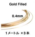 14kgfワイヤー「ラウンド・ワイヤー」(ハーフハード)【0.4mm×1メートル】「ゴールドフィルド」(3本)