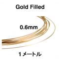 14kgfワイヤー「ラウンド・ワイヤー」(ハーフハード)【0.6mm×1メートル】「ゴールドフィルド」(1本)