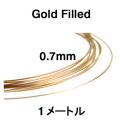 14kgfワイヤー「ラウンド・ワイヤー」(ハーフハード)【0.7mm×1メートル】「ゴールドフィルド」(1本)