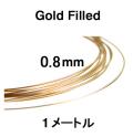 14kgfワイヤー「ラウンド・ワイヤー」(ハーフハード)【0.8mm×1メートル】「ゴールドフィルド」(1本)