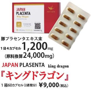 【初回限定価格】豚プラセンタエキス末(60カプセル入)