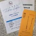 水素風呂『リタライフ』レンタル申込み用紙