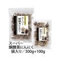 【送料無料】スーパー醗酵黒にんにく 粒タイプ300g+100g