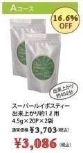 【定期購入】スーパールイボスティー 4.5g×20包×2袋