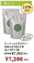【定期購入】スーパールイボスティー 9g×30包×2袋