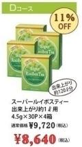 【定期購入】スーパールイボスティー 4.5g×30包×4箱