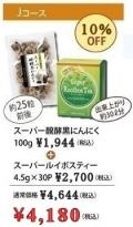 【定期購入】醗酵黒にんにく100g+ルイボスティー4.5gx30P