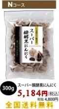 【定期購入】スーパー醗酵黒にんにく 粒タイプ300g
