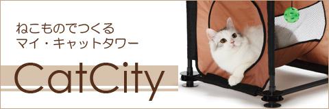 シャカシャカ キャットタワー CatCity