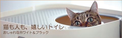 猫用おしゃれなトイレ