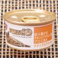 猫缶 チキン マグロ アロエ