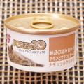 猫缶 チキン マグロ チーズ