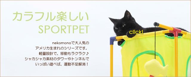 シャカシャカ猫のキャットタワーSPORTPET