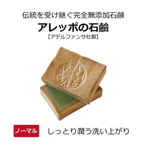 アレッポの石鹸(ノーマル )