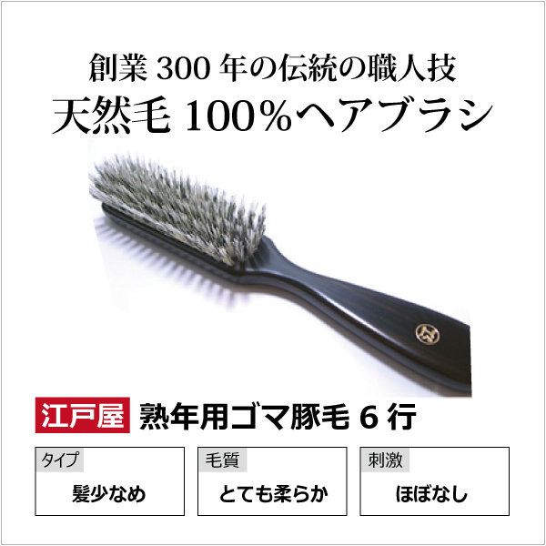 江戸屋の熟年用ゴマ豚毛へアーブラシ(6行植え)