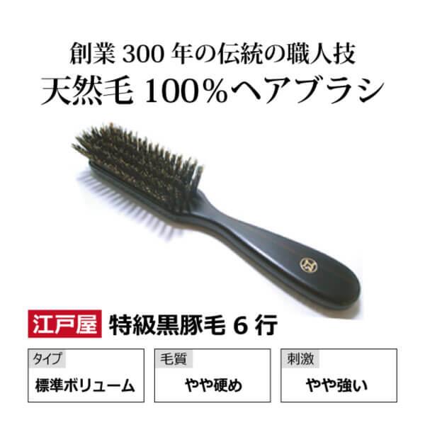 江戸屋の特級黒豚毛へアーブラシ(6行植え)