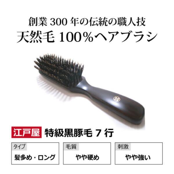 江戸屋の特級黒豚毛へアブラシ(7行植え)