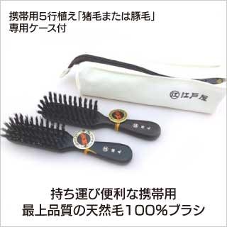 江戸屋の100%猪毛/豚毛携帯用ヘアブラシ(5行植え/ケース付き)