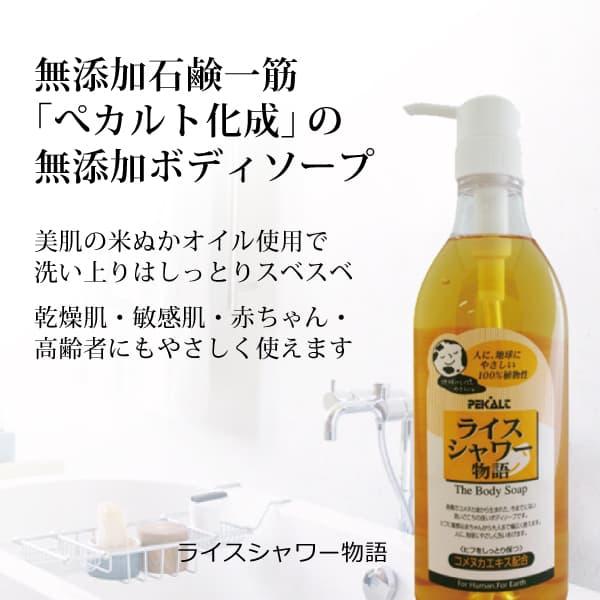 無添加ボディソープ「ライスシャワー物語」(ヒノキの香りタイプ)