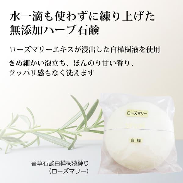 山澤清の香草石鹸(白樺樹液練)