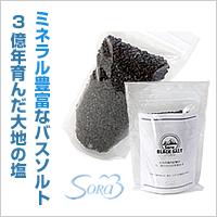 Sora ヒマラヤ黒岩塩(バスソルト)画像