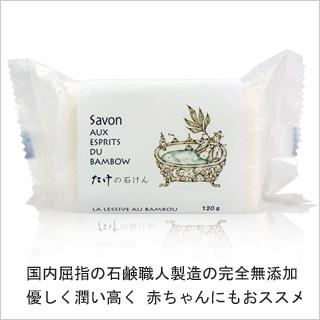 【竹炭ミネラル配合】たけの石けん(浴用)120g